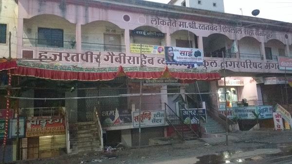 Hajratpir Gaibisaheb Vyapari Sankul Nagarparishad Mangalwedha, Mangalwedha's Logo