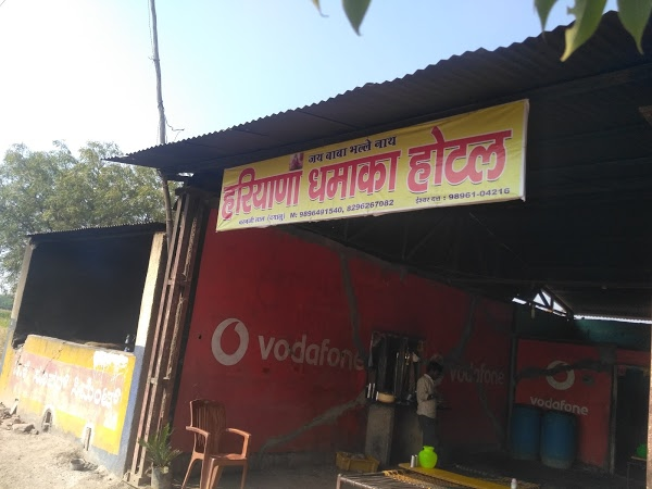 Haryana Dhamka Hotel, Nandargi's Logo