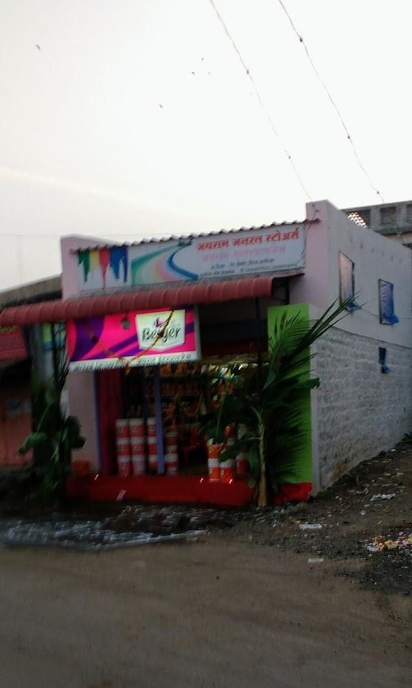 Jayram General Stores, Mangalwedha's Logo