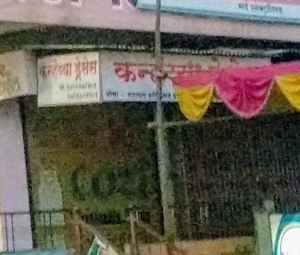 Kanhaiyya Dresses, Mangalwedha's Logo