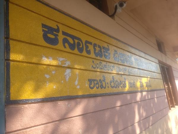 Karnataka Vikas Grameen Bank, Loni [B.K.]'s Logo