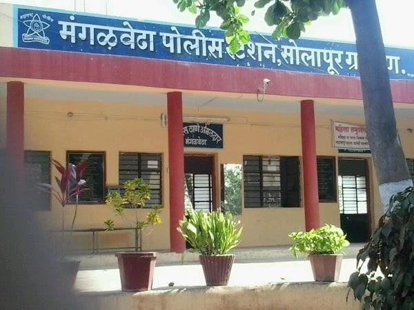 Mangalwedha Police Station, Mangalwedha's Logo