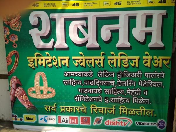 Shabnam Ladies Wear & General Stores Damaji Rd, Mangalwedha Maharasshtra 413305, Mangalwedha's Logo