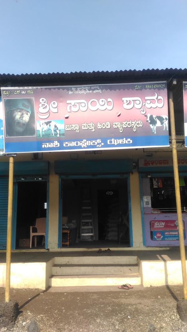Shri Sai Shyam Store, Zalki's Logo