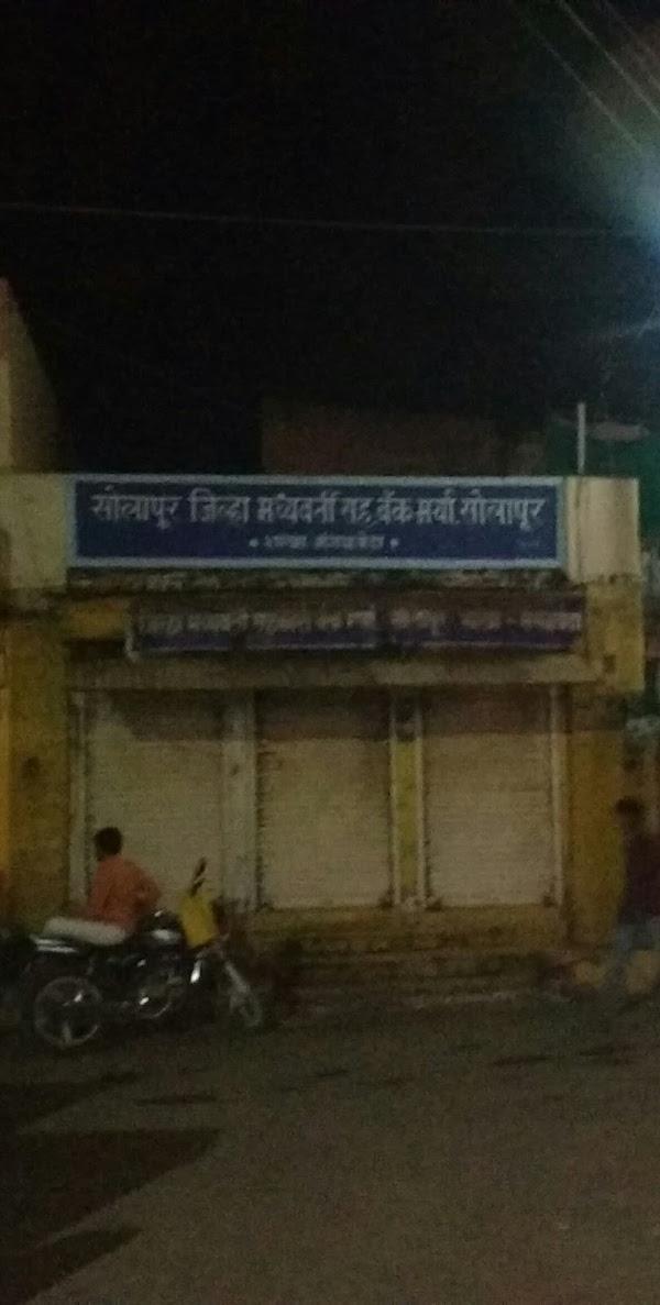 Solapur District Cooperative Bank Ltd Solapur, Mangalwedha's Logo