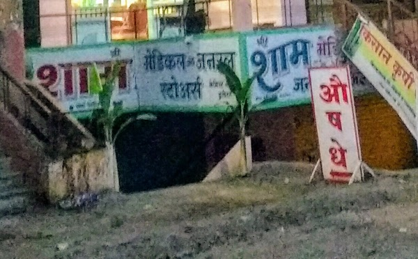 SHRI SHAM MEDICAL, Mangalwedha's Logo