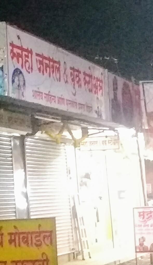 Sneha General & Book Store, Mangalwedha's Logo